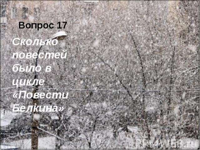 Вопрос 17