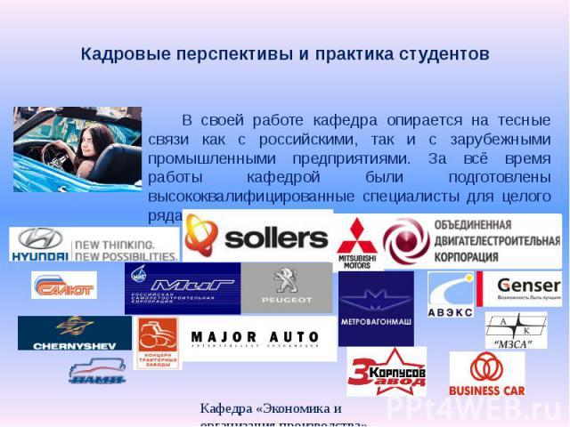 Кадровые перспективы и практика студентовВ своей работе кафедра опирается на тесные связи как с российскими, так и с зарубежными промышленными предприятиями. За всё время работы кафедрой были подготовлены высококвалифицированные специалисты для цело…