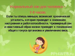 Нормальный сон для человека – Нормальный сон для человека – 7-8 часов.