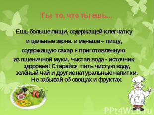 Ешь больше пищи, содержащей клетчатку Ешь больше пищи, содержащей клетчатку и це