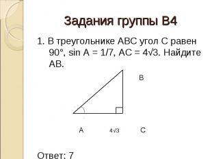 1. В треугольнике АВС угол С равен 90°, sin A = 1/7, AC = 4√3. Найдите AB. 1. В