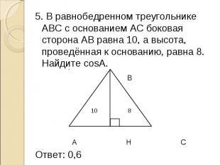 5. В равнобедренном треугольнике АВС с основанием АС боковая сторона АВ равна 10
