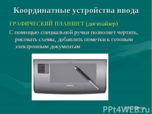 ГРАФИЧЕСКИЙ ПЛАНШЕТ (дигитайзер) ГРАФИЧЕСКИЙ ПЛАНШЕТ (дигитайзер) С помощью спец