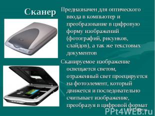 Предназначен для оптического ввода в компьютер и преобразование в цифровую форму