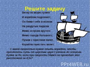 Решите задачу Ветер по морю гуляет И кораблик подгоняет; Он бежит себе в волнах