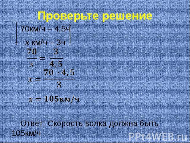 Проверьте решение 70км/ч – 4,5ч х км/ч – 3ч Ответ: Скорость волка должна быть 105км/ч