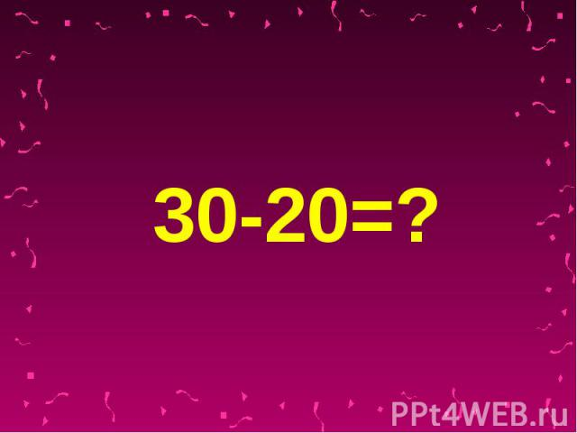 30-20=?