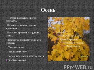 Осень Осень на опушке краски разводила, По листве тихонько кистью проводила: Пож