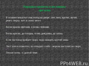 Народные приметы и пословицы про осень В осеннее ненастье семь погод на дворе: с