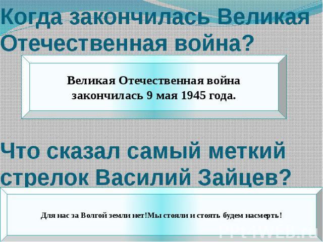 Когда закончилась Великая Отечественная война?Что сказал самый меткий стрелок Василий Зайцев?