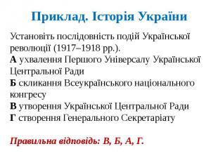 Приклад. Історія України