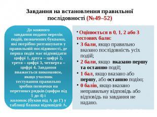 Завдання на встановлення правильної послідовності (№49–52)