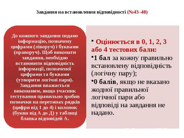 Завдання на встановлення відповідності (№43–48)