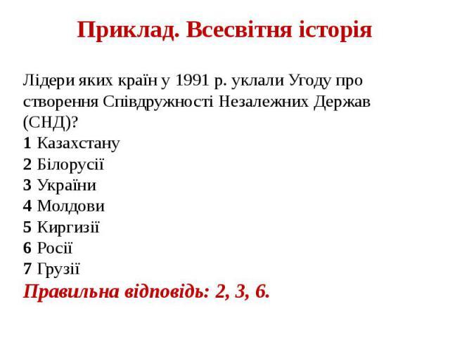 Приклад. Всесвітня історія