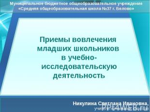 Никулина Светлана Ивановна, учитель начальных классов