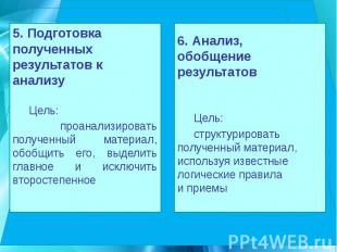 5. Подготовка полученных результатов к анализу 5. Подготовка полученных результа
