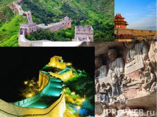 Достопримечательности Китая Подготовил : Мамаджанов.А