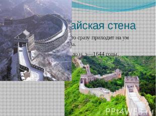 Великая Китайская стена Когда говорят о Китае, то сразу приходит на ум Великая К