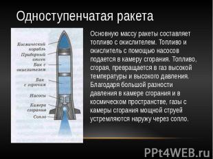 Одноступенчатая ракета Основную массу ракеты составляет топливо с окислителем. Т