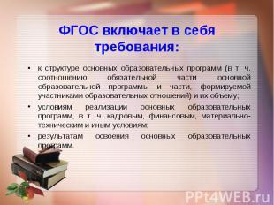 ФГОС включает в себя требования: к структуре основных образовательных программ (