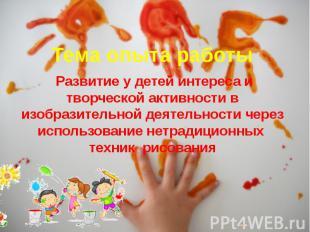 Тема опыта работы Развитие у детей интереса и творческой активности в изобразите