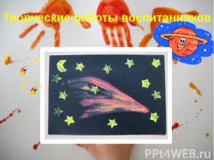 Творческие работы воспитанников Творческие работы воспитанников