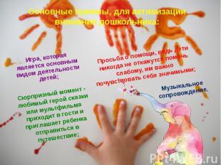 Игра, которая является основным видом деятельности детей; Игра, которая является