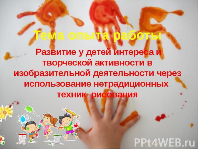 Тема опыта работы Развитие у детей интереса и творческой активности в изобразительной деятельности через использование нетрадиционных техник рисования