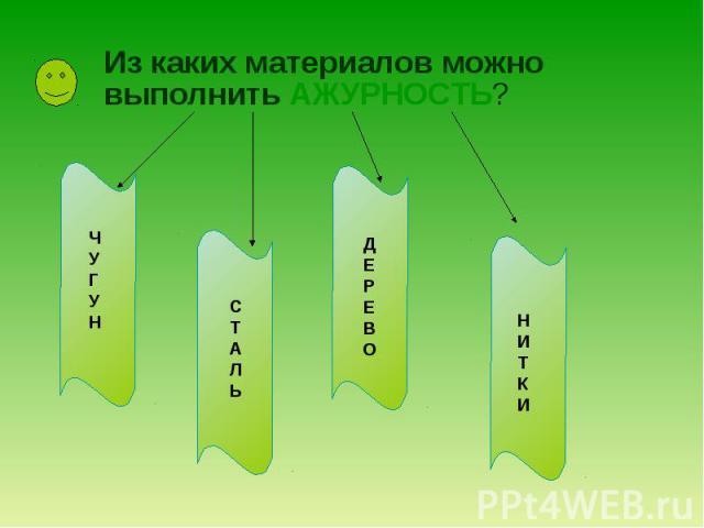 Из каких материалов можно выполнить АЖУРНОСТЬ? Из каких материалов можно выполнить АЖУРНОСТЬ?
