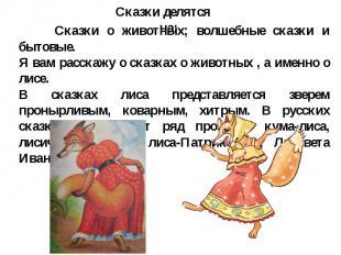 Сказки о животных; волшебные сказки и бытовые. Я вам расскажу о сказках о животн
