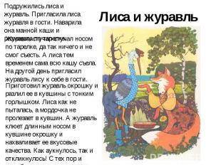 Лиса и журавльПодружились лиса и журавль. Пригласила лиса журавля в гости. Навар