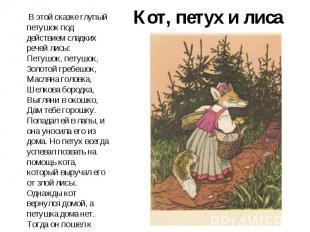 Кот, петух и лиса В этой сказке глупый петушок под действием сладких речей лисы: