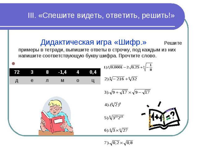 Дидактическая игра «Шифр.» Решите примеры в тетради, выпишите ответы в строчку, под каждым из них напишите соответствующую букву шифра. Прочтите слово. Дидактическая игра «Шифр.» Решите примеры в тетради, выпишите ответы в строчку, под каждым из них…