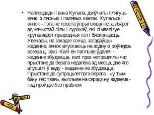 Напярэдадні Івана Купала, дзяўчаты плятуць вянкі з лясных і палявых кветак. Купа