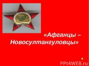 «Афганцы – Новосултангуловцы»