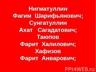 Нигматуллин Фагим Шарифьянович; Сунгатуллин Ахат Сагадатович; Таюпов Фарит Халил