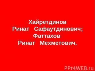 Хайретдинов Ринат Сафаутдинович; Фаттахов Ринат Мехметович.