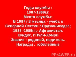 Годы службы : 1987-1989г.г. Место службы: В 1987 г.3 месяца - учеба в Северной О