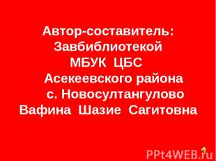 Автор-составитель: Завбиблиотекой МБУК ЦБС Асекеевского района с. Новосултангуло