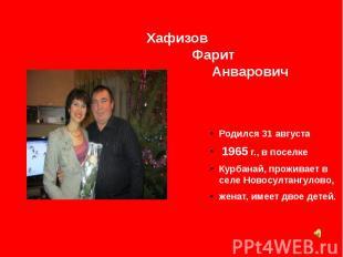 Хафизов Фарит Анварович Родился 31 августа 1965 г., в поселке Курбанай, проживае