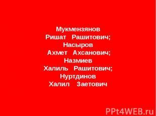 Мукмензянов Ришат Рашитович; Насыров Ахмет Ахсанович; Назмиев Халиль Рашитович;