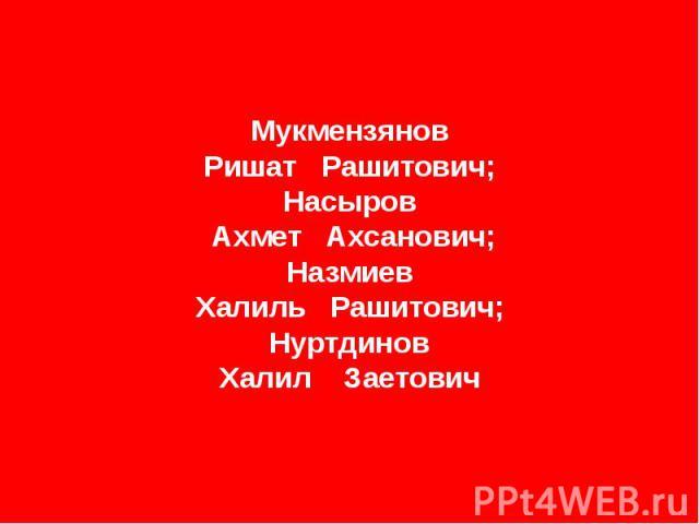 Мукмензянов Ришат Рашитович; Насыров Ахмет Ахсанович; Назмиев Халиль Рашитович; Нуртдинов Халил Заетович
