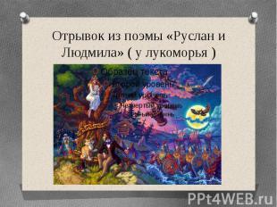 Отрывок из поэмы «Руслан и Людмила» ( у лукоморья )