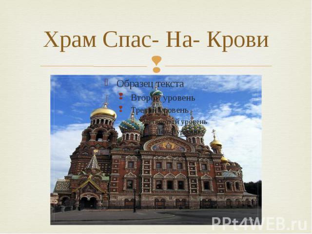 Храм Спас- На- Крови