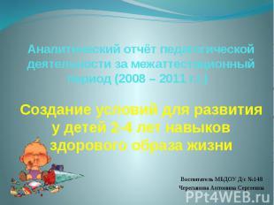 Аналитический отчёт педагогической деятельности за межаттестационный период (200