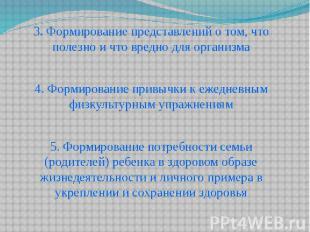 3. Формирование представлений о том, что полезно и что вредно для организма3. Фо