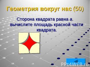 Сторона квадрата равна а. вычислите площадь красной части квадрата. Сторона квад