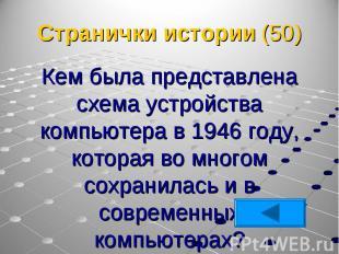 Кем была представлена схема устройства компьютера в 1946 году, которая во многом