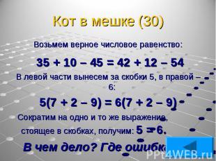 Возьмем верное числовое равенство: Возьмем верное числовое равенство: 35 + 10 –