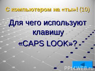 Для чего используют клавишу Для чего используют клавишу «CAPS LOOK»?